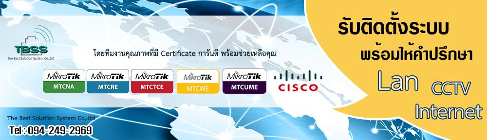 รับติดตั้งและแก้ไข ระบบ internet cctv ภายในสำนักงาน หรือ หอพัก